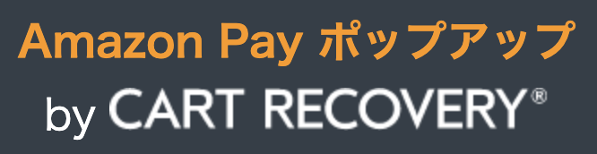Amazon Pay ポップアップ by CART RECOVERY